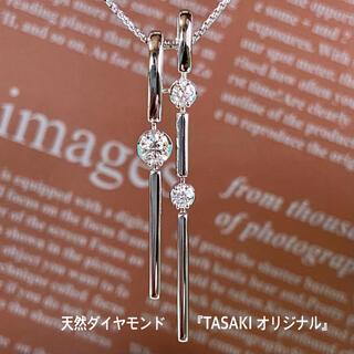 TASAKI - 天然 ダイヤモンド 計0.37ct『TASAKI トリロジーオリジナル』