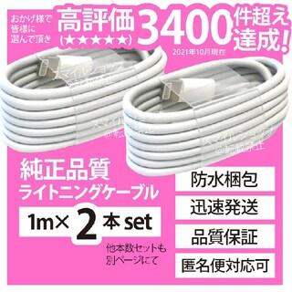 iPhone - 充電器 ライトニングケーブル iPhone Apple 純正品質 充電ケーブル