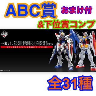 BANDAI - 一番くじ 機動戦士 ガンダム & SEED  A B C 賞 +下位賞コンプ
