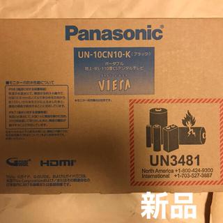 Panasonic - パナソニック プライベート ビエラ UN-10CN10-K