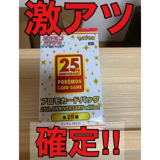 ポケモン - 25thプロモリザードンorドンファンパック