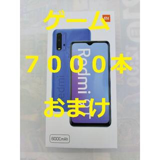 Redmi 9T 新品 ゲーム 7000本 おまけ