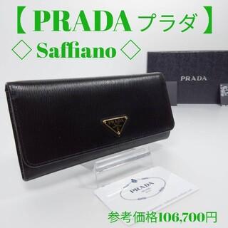 PRADA - プラダ PRADA 人気 サフィアーノ レディース メンズ 二つ折り 財布 中古