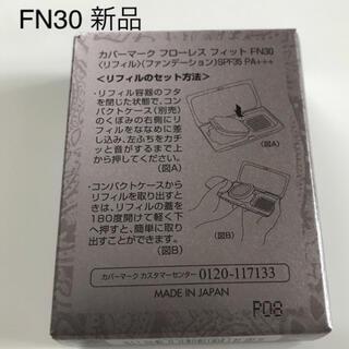 COVERMARK - カバーマーク フローレスフィット リフィル FN30 新品未使用
