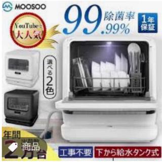 工事不用 食洗機 moosoo MX10