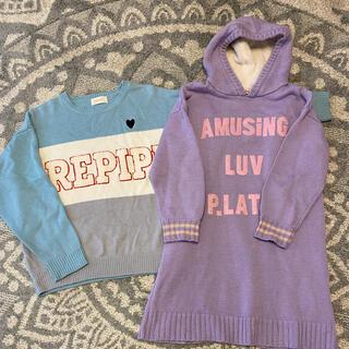 レピピアルマリオ(repipi armario)のピンクラテとレピピアルマリオのセーター2枚目セット(ニット)