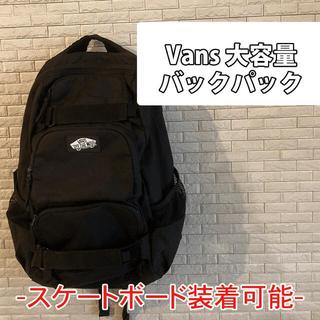 VANS - 【大容量】【格安】【24時間以内発送】Vans 多機能バックパック