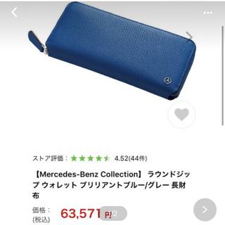 【メルセデス・ベンツ コレクション】純正 ラウンドジップウォレット  長財布