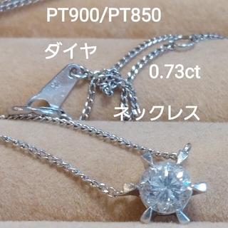 PT900/PT850ダイヤ0.73一粒ネックレス