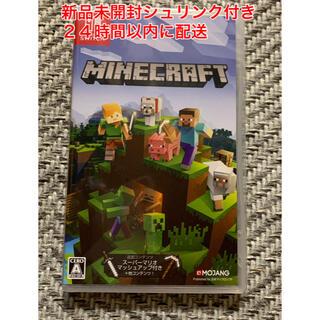 Nintendo Switch - Minecraft Switch マインクラフト 新品未開封シュリンク付き