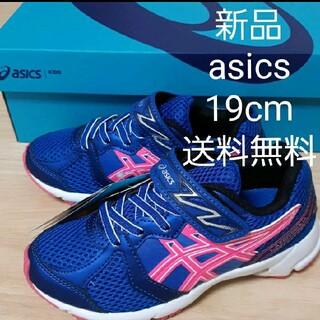 アシックス(asics)の新品 asics 19cm スニーカー アシックス 靴 シューズ 未使用 軽量(スニーカー)
