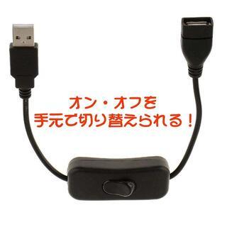 ON OFFスイッチ付 USB延長ケーブル //bzj(PC周辺機器)