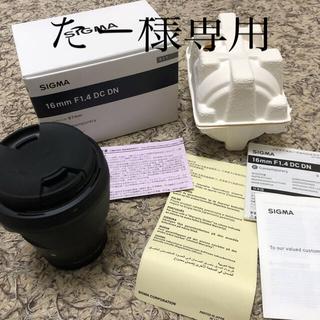 SIGMA - シグマ16mm & 30mm F1.4 , Sony 50mm F1.8