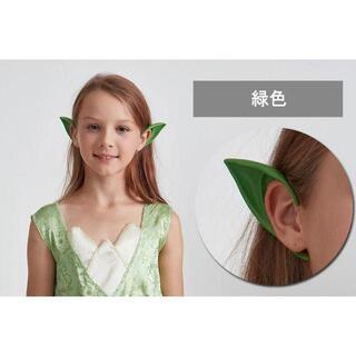 エルフ耳 コスプレ 天使 精霊 魔女 妖怪 仮装 つけ耳 左右2個セット 緑色(小道具)