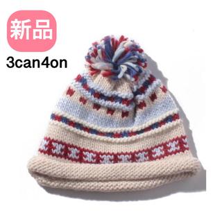 サンカンシオン(3can4on)の3can4on   ニット帽 帽子 ボンボン ★新品★(帽子)