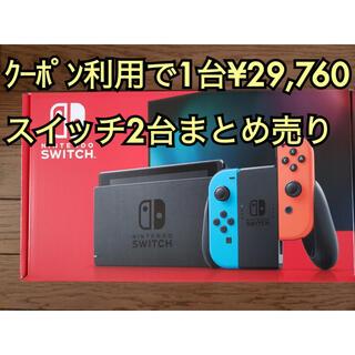 Nintendo Switch - 定価以下 スイッチまとめ売り
