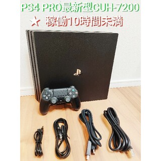 PlayStation4 - 稼働10時間未満 PS4 PRO 最新モデルCUH-7200 PS4本体