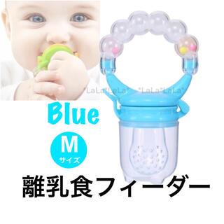 【新品】ブルーM 離乳食フィーダー 離乳食おしゃぶり フルーツ がらがら