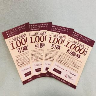 三井 お買い物・お食事券 1000円分 4枚