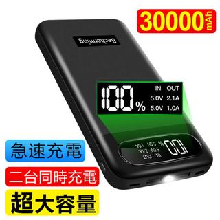 モバイルバッテリー 大容量 急速充電 懐中電灯 3つUS 2つUSB