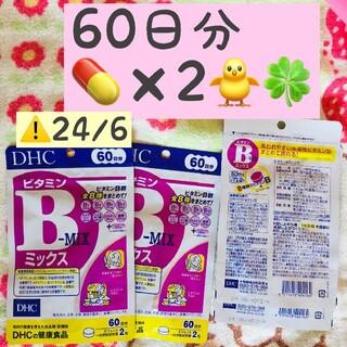 ディーエイチシー(DHC)の【10/24〜SALE】 DHC ビタミンBミックス 60日分 ×2(ビタミン)