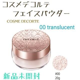 コスメデコルテ フェイスパウダー 00 translucent 20g