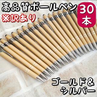 訳あり 高品質 ボールペン タッチペン付き ゴールド シルバー 30本セット