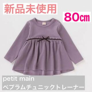 プティマイン(petit main)のpetit main ペプラムチュニックトレーナー(パープル)(Tシャツ)