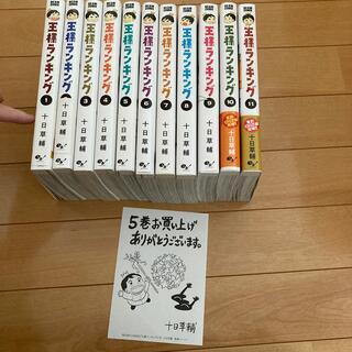 王様ランキング 1〜11巻 全巻(青年漫画)