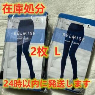 2枚BELMISE ベルミス スリムタイツセットLサイズ
