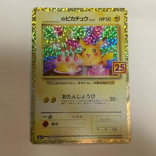 ポケモン - ポケモンカード 25th おたんじょうび ピカチュウ
