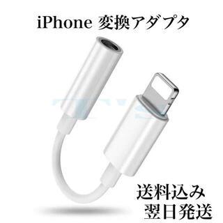最新 iPhone 3.5 mm イヤホン変換ケーブル ライトニングアダプタ
