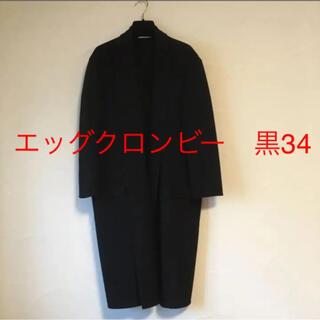 セリーヌ(celine)のセリーヌ  celine エッグクロンビー コート 黒34(ロングコート)