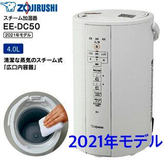 ゾウジルシ(象印)の【新品未使用】EE-DC50-WA 象印 スチーム式加湿器 4L(加湿器/除湿機)
