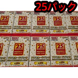 ポケモン - プロモパック 25th ANNIVERSARY edition 25パック