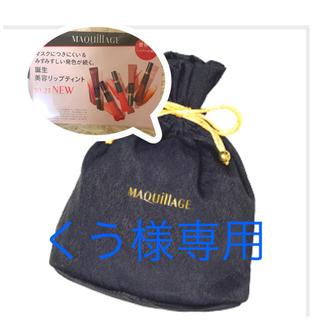 マキアージュ オリジナル巾着ポーチ&ドラマティックリップティントサンプル 新品
