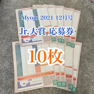 【匿名配送】myojo  最新 Jr.大賞 応募券 切り抜き 10枚 ラスト