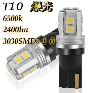 T10 LED 6500K 2400LM ルームランプ バックランプ ポジション