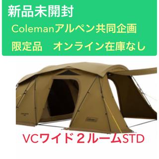 Coleman - コールマン アルペンアウトドアーズ限定 VCワイド2ルームSTD