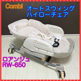 combi - Combi コンビ ROANJU ロアンジュ オートスウィング ハイローチェア