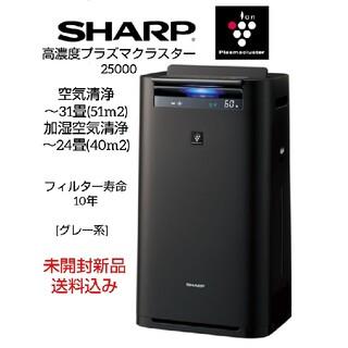 SHARP - 【SHARP】プラズマクラスター加湿空気清浄機(~31畳タイプ)グレー系