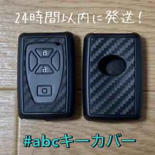 最安値【新品】トヨタ カーボン調 シリコン キー カバー ケース