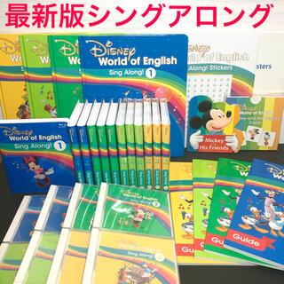 Disney - 美品⭐︎最新版シングアロング ディズニー英語システム dwe