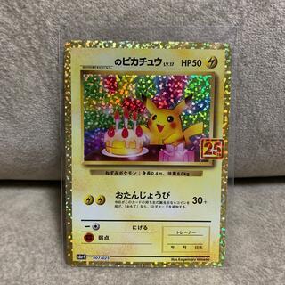 ポケモン - ポケモンカード ピカチュウ おたんじょうび 25th プロモカード お誕生日