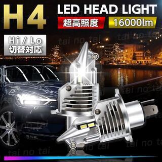 H4 LED ヘッドライト 爆光 クルマ バルブ 車 バイク 汎用 2個セット