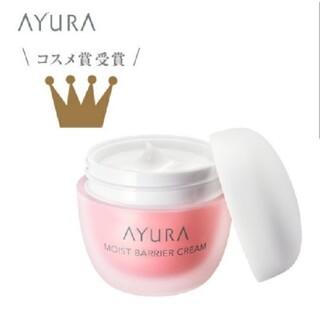 AYURA - 【新品未開封】AYURA アユーラ モイストバリアクリーム