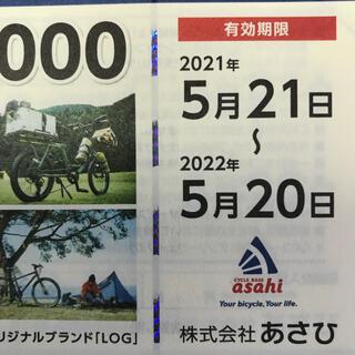 サイクルベース あさひ 株主優待券 55000円分