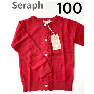 セラフ(Seraph)の新品 セラフ seraph カーディガン 100(カーディガン)