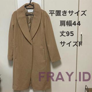 フレイアイディー(FRAY I.D)のFRAYI.D ロングコート 新品(ロングコート)