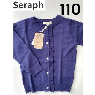 セラフ(Seraph)の新品 セラフ seraph カーディガン 110(カーディガン)